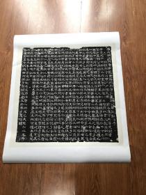 杨錤墓志,尺寸70X70厘米,宣纸原色原大仿真艺术微喷工艺