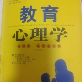 教育心理学:实践者-研究者之路(亚洲版)