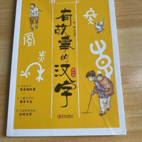 有故事的汉字  第一辑