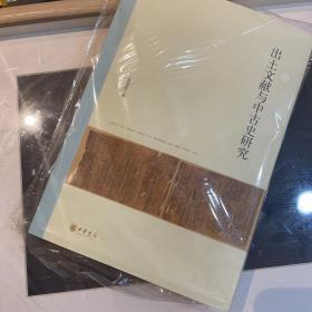 北京大学中国古代史研究中心丛刊:出土文献与中古史研究(孟宪实签名本)