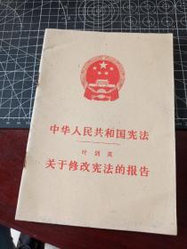中华人民共和国宪法 关于修改宪法的报告