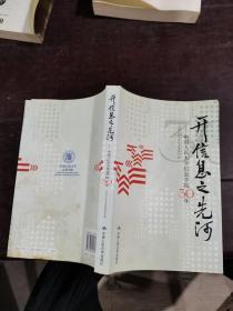 开信息之先河:中国人民大学信息学院30年