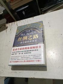 丝绸之路:一部全新的世界史   精装 未拆封