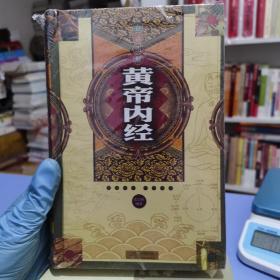 黄帝内经(白话图解)
