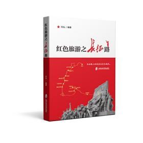 红色旅游之长征路❤ 刘弘 上海社会科学院出版社9787552022407✔正版全新图书籍Book❤