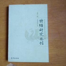 诗经研究丛刊(第12辑)