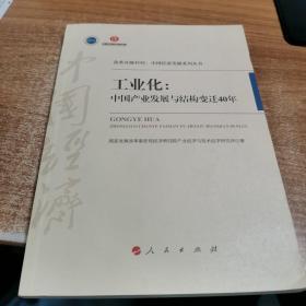 工业化:中国产业发展与结构变迁40年