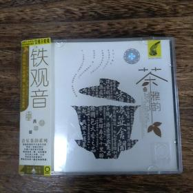 音乐茶韵系列 茶 雅韵CD1张