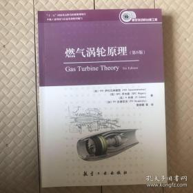燃气涡轮原理(第6版)