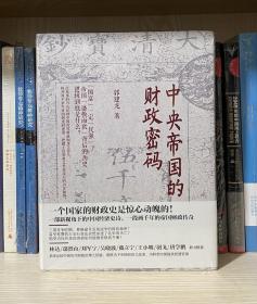 中央帝国的财政密码(全新塑封)