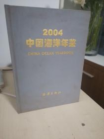 2004中国海洋年鉴