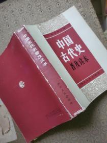 中国古代史普及读本   关文发主编 签名赠送本