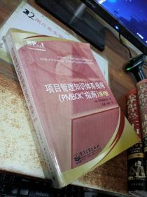 项目管理知识体系指南 (PMBOK指南)第4版