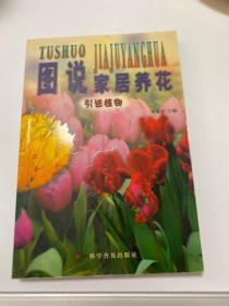 图说家居养花:引进植物  【167层】