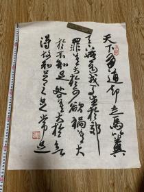 荣宝斋8-90年代木版水印精品:林鹏书法精品下真迹一等,极少见