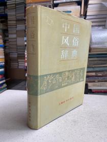 中国风俗辞典——