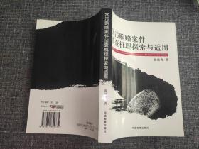 贪污贿赂案件侦查机理探索与适用【品好如新】