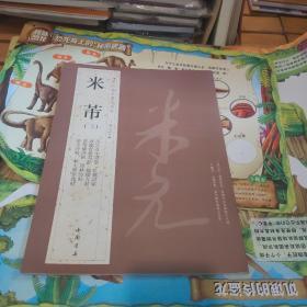 历代名家书法经典:米芾(3)一版一印