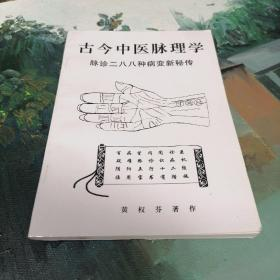 古今中医脉理学: 脉诊二八八种病变新秘传