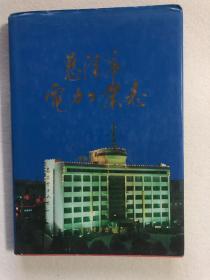 慈溪市电力工业志 86-35