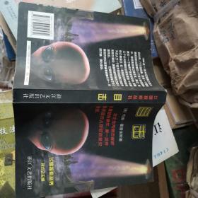 目击:飞碟探索丛书