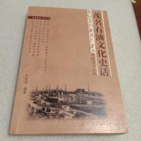 茂名石油文化史话