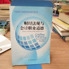 2014年全国会计从业资格考试辅导教材:财经法规与会计职业道德