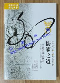 儒家之道:中国哲学之探讨(海外中国研究丛书)The Ways of Confucianism: Investigations in Chinese Philosophy 9787214044549