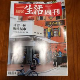 三联生话周刊2021.4.19