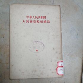 中华人民共和国人民检察院组织法