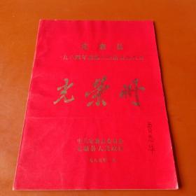 定襄县1984年度振兴经济表彰大会光荣册