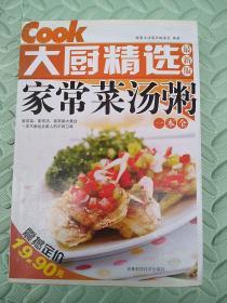 大厨精选:家常菜汤粥一本全(最新版)