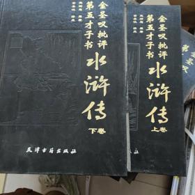 金圣叹批评第五才子书水浒传上下