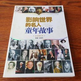 影响世界的名人童年故事 全彩图文本