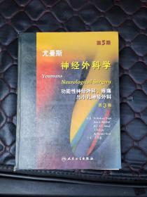 尤曼斯神经外科学(第3卷)(翻译版)