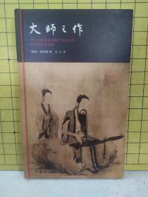 大师之作:1962年演奏并录制于北京古琴研究会的古琴曲(附2张CD光盘)