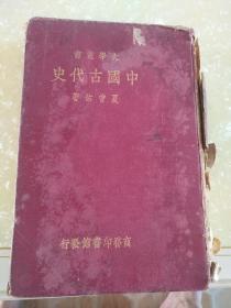 大学丛书:《中国古代史》 夏曾佑著 民国24年5月商务印书馆出版 道林纸硬精装本 民国善本,罕见同济大学多种钤记