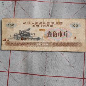 中华人民共和国粮食部军用价购粮票壹佰市斤