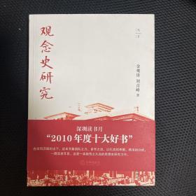 观念史研究:中国现代重要政治术语的形成(近全新)