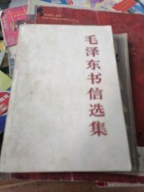 毛泽东书信集