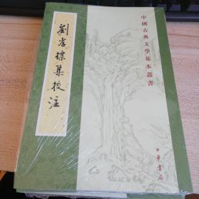 刘孝标集校注(中国古典文学基本丛书·平装繁体竖排)