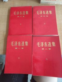 毛泽东选集  红皮版