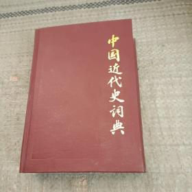 中国近代史辞典