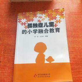 孤独症儿童的小学融合教育
