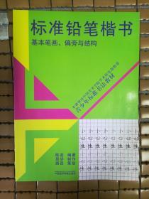 标准铅笔楷书 基本笔画、偏旁与结构