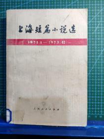 文革作品---上海短篇小说选【1971、1---1973、1】