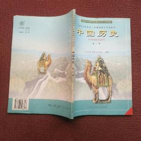 九年义务教育三年制初级中学教科书 中国历史 第二册