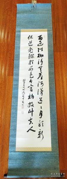 近代学者汉诗人浅野哲夫书法挂轴