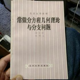 【1987年版本】常微分方程几何理论与分支问题 修订版  张锦炎 著  北京大学出版社