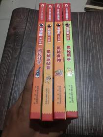 乐乐趣翻翻书。4本合售